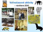 vo no asov aktivity n v teva zoo