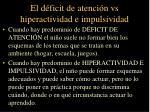 el d ficit de atenci n vs hiperactividad e impulsividad