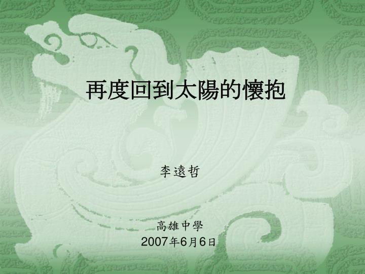 2007 6 6 n.