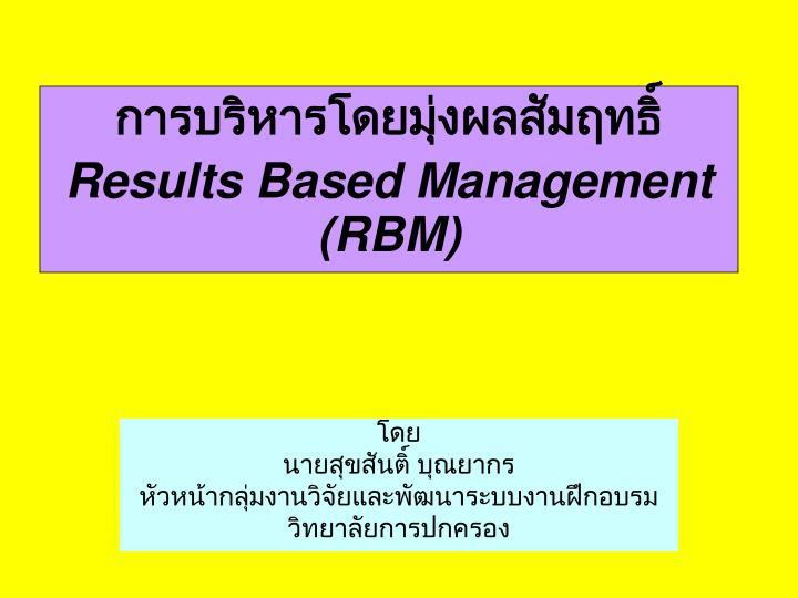 results based management rbm n.