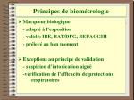 principes de biom trologie