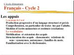l cole l mentaire fran ais cycle 23