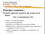 l cole l mentaire fran ais cycle 3 vocabulaire orthographe grammaire