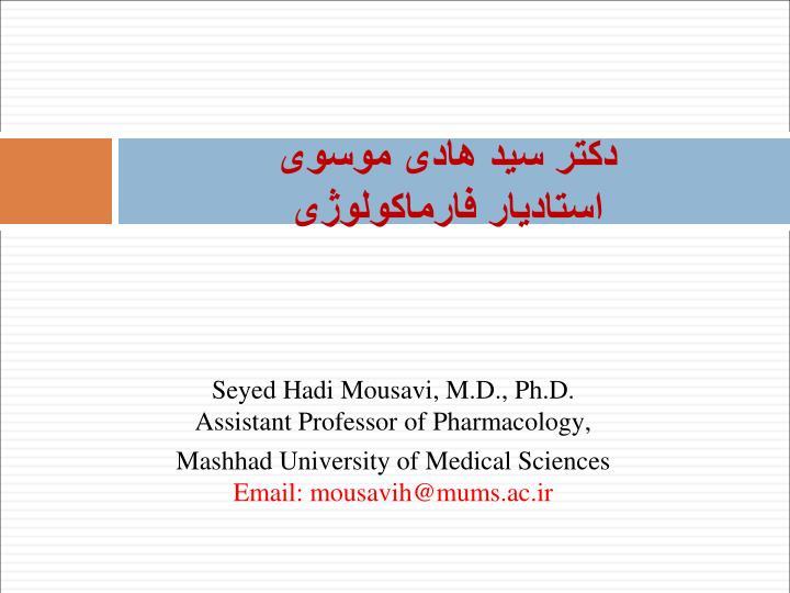 Seyed Hadi Mousavi, M.D., Ph.D.