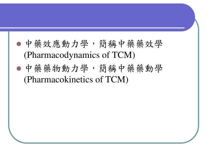 中藥效應動力學,簡稱中藥藥效學