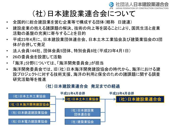(社)日本建設業連合会について