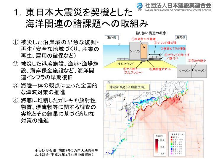 1.東日本大震災を契機とした