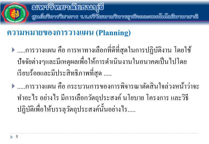 ความหมายของการวางแผน (