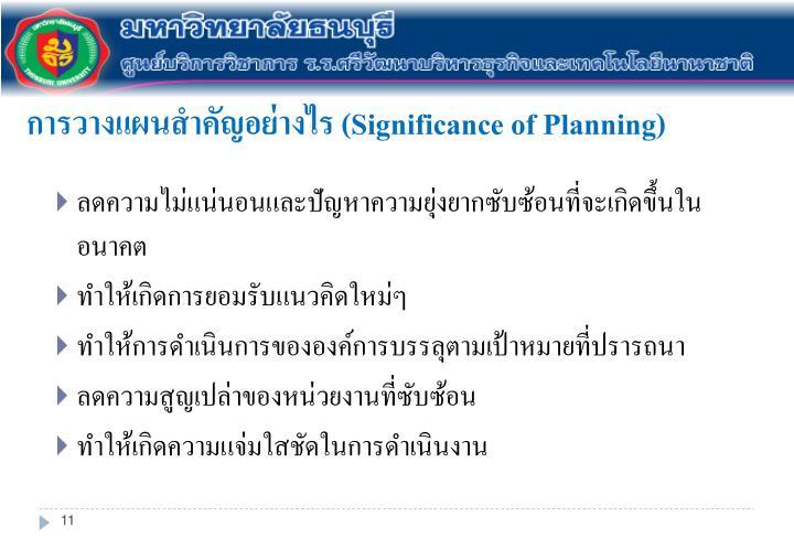 การวางแผนสำคัญอย่างไร (