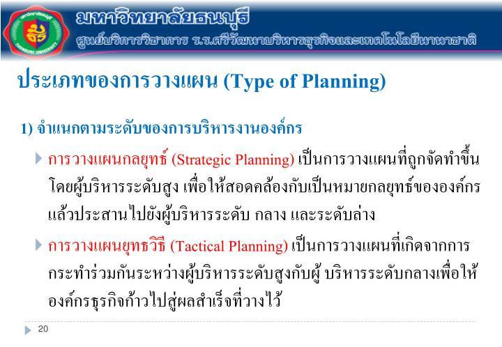 ประเภทของการวางแผน (