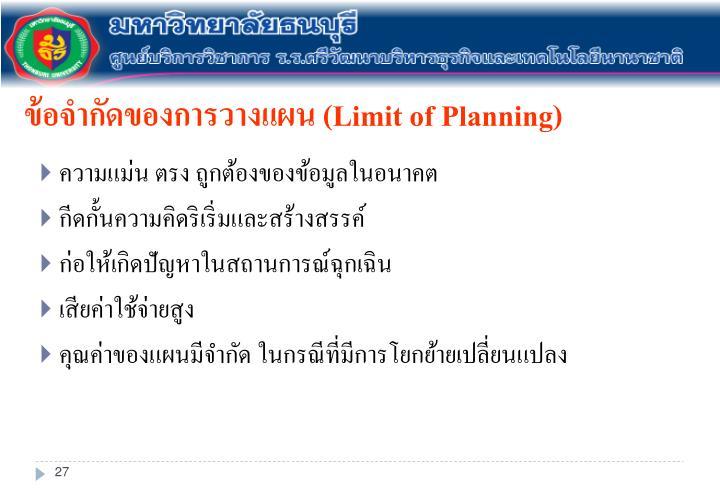 ข้อจำกัดของการวางแผน (