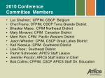 2010 conference committee members