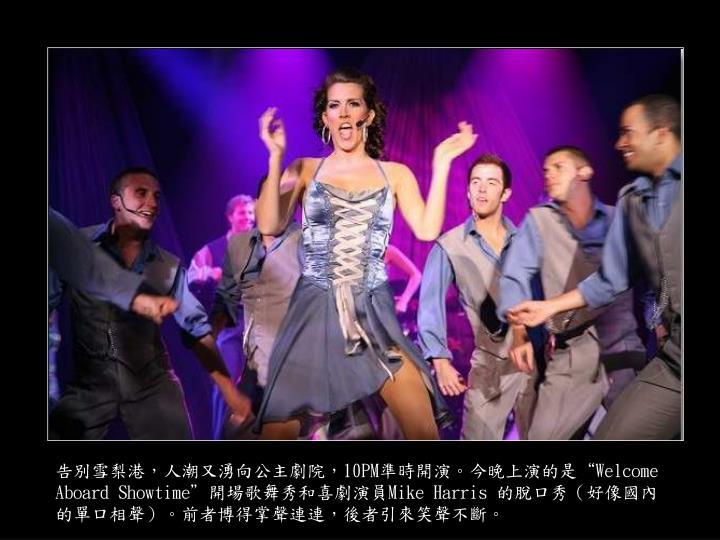 告別雪梨港,人潮又湧向公主劇院,