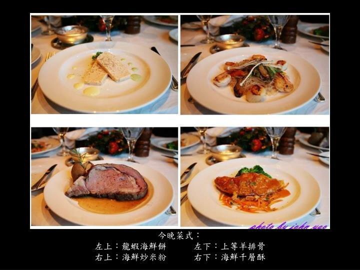 今晚菜式: