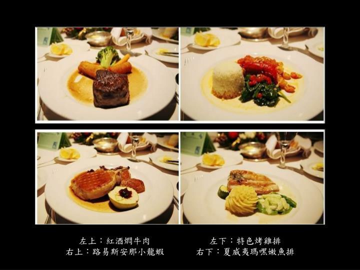 左上:紅酒燜牛肉             左下:特色烤雞排