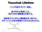 touschek lifetime