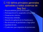 c 102 define principios generales aplicables a todos sistemas de seg soc