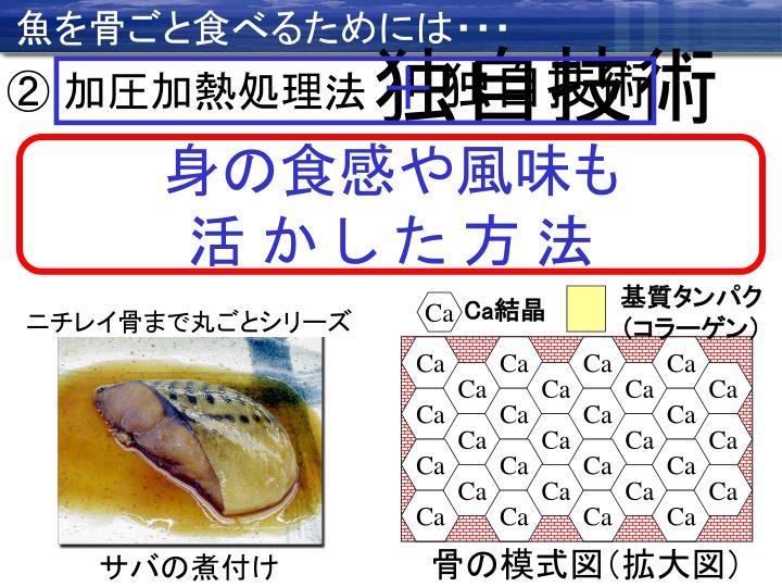 魚を骨ごと食べるためには・・・