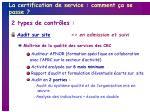 la certification de service comment a se passe