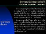 southern economic corridor1