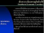 southern economic corridor4