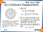 electric displacement