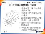electrical flux