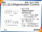 magnetization current