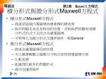 maxwell4