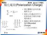polarization charge