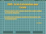 2005 la loi d orientation pour l cole