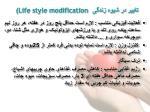 life style modification