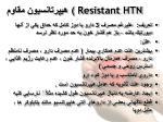 resistant htn