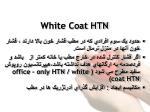 white coat htn
