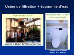 usine de filtration conomie d eau