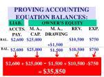 proving accounting equation balances15