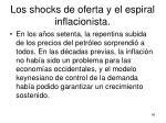 los shocks de oferta y el espiral inflacionista