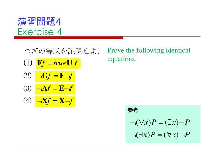 演習問題4