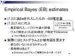 empirical bayes eb estimates