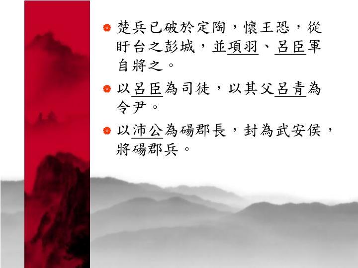 楚兵已破於定陶,懷王恐,從盱台之彭城,並