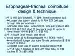 esophageal tracheal combitube design technique