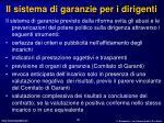 il sistema di garanzie per i dirigenti