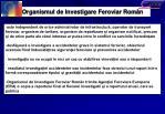 organismul de investigare feroviar rom n