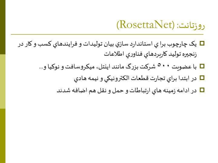 روزتانت: (