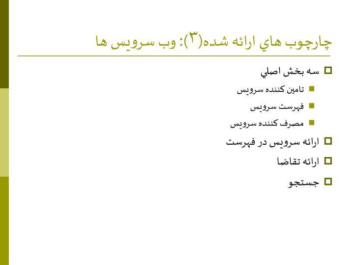 چارچوب هاي ارائه شده(