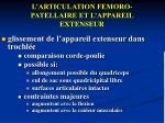 l articulation femoro patellaire et l appareil extenseur2