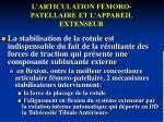 l articulation femoro patellaire et l appareil extenseur5