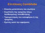 combitube2
