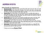 aspen hysys2