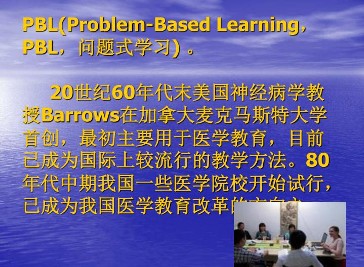 PBL(Problem-Based Learning